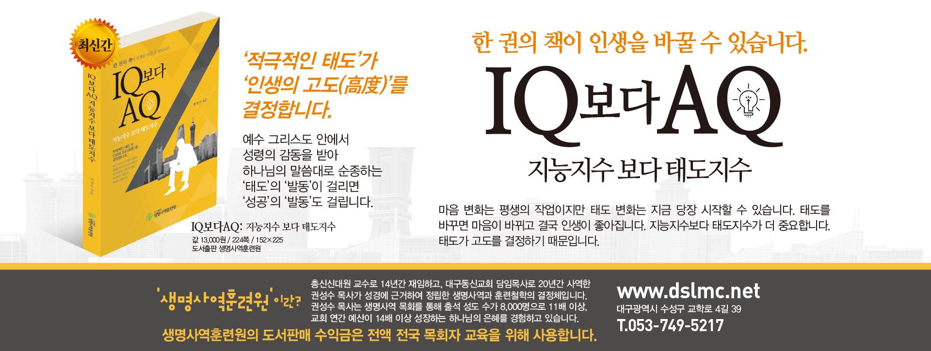 IQ-보다-AQ_1920-copy-copy.jpg